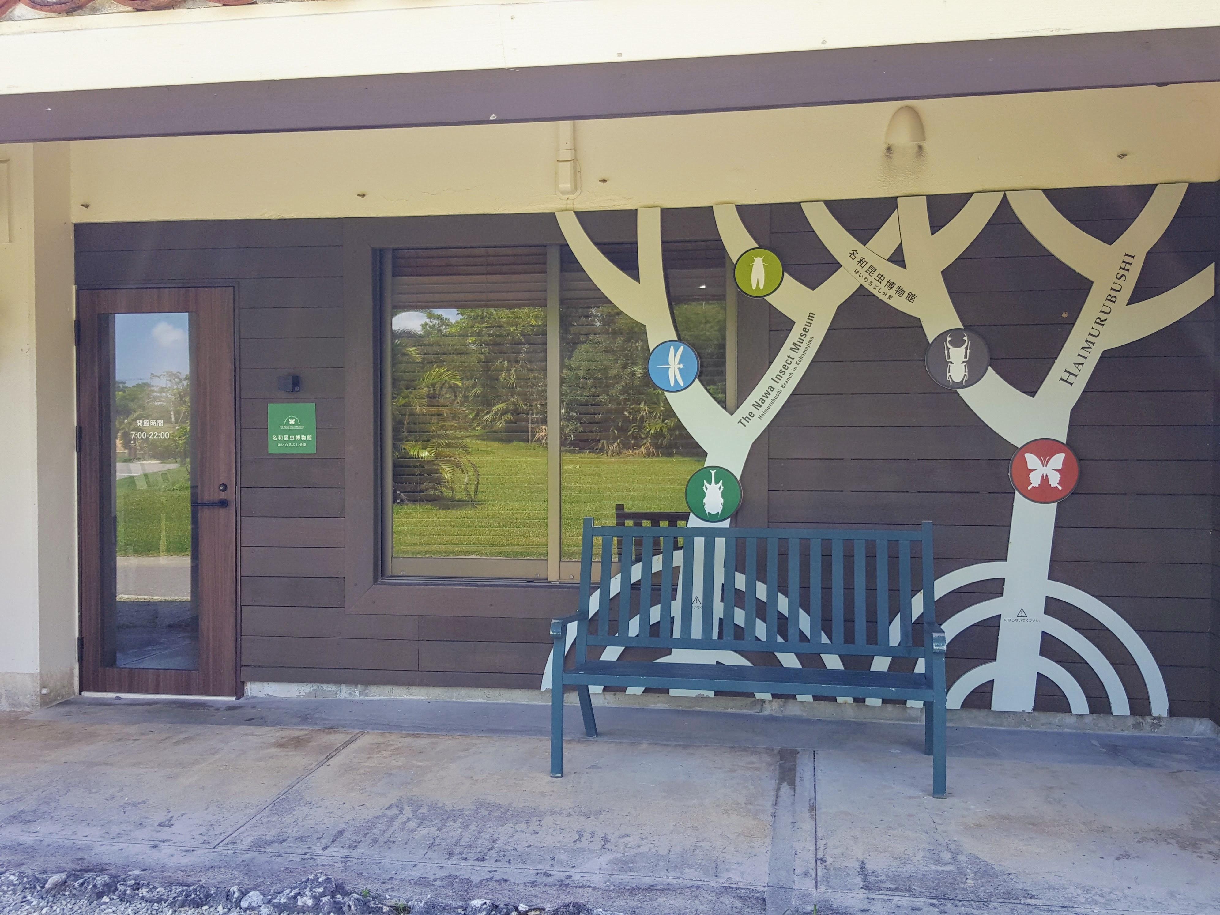 名和昆虫博物館の入口
