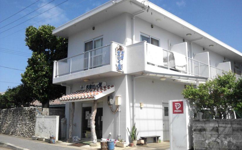 小浜島の民宿だいく家