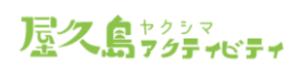 屋久島アクティビティ